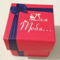 "Подарочная коробочка ""Для Тебя"" 4.5х4.5х4 см красная"